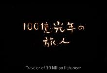 100億光年の旅人